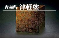 東北の伝統的工芸品ホームページ